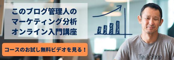 植山周志のマーケティング分析オンライン入門講座