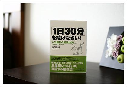 30minstudybook.jpg
