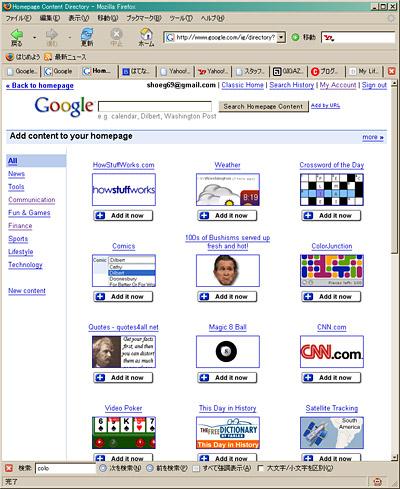 googleitems.jpg