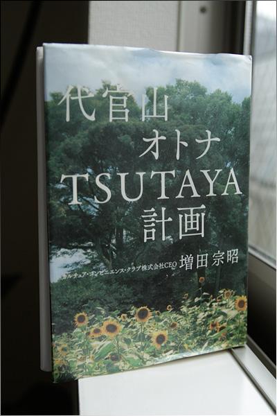 daikanyama02.jpg