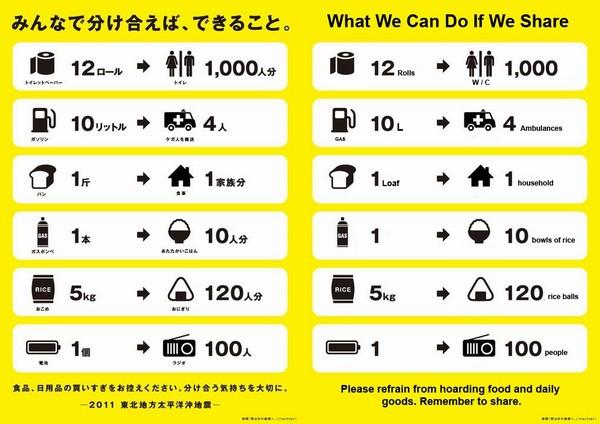 info_earthquake5.jpg