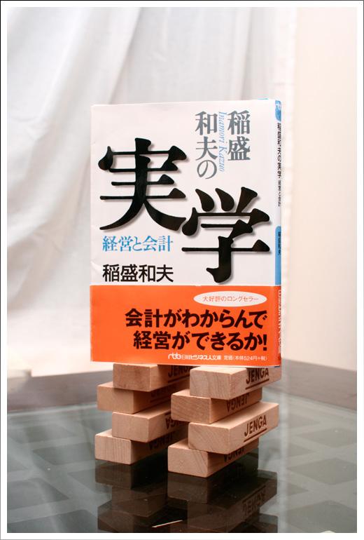 inamori_jitugaku.jpg