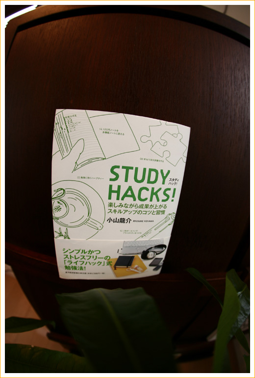 studyhacks.jpg