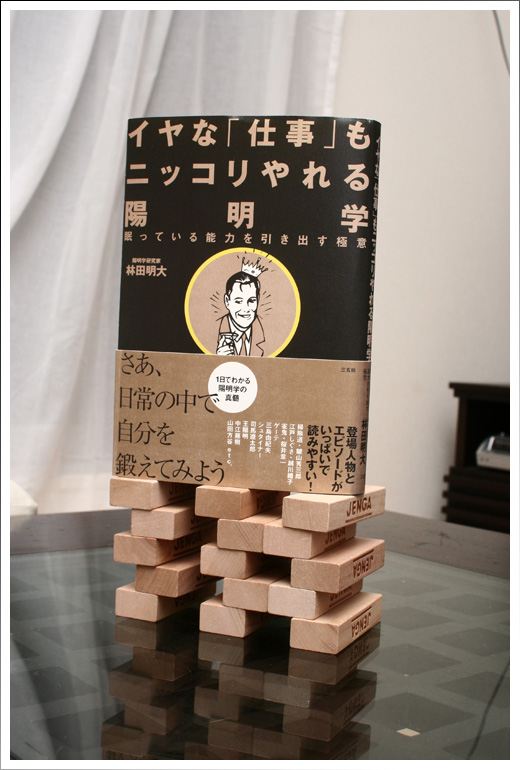 youmeigaku01.jpg