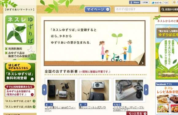 yuzuriba.jpg