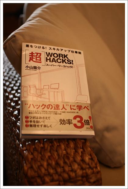 workhack.jpg