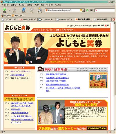 yoshimotosec.jpg